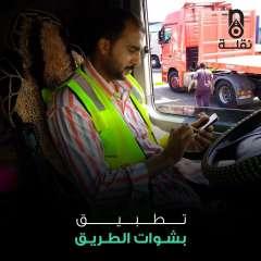 لأصحاب النقل الثقيل.. تطبيق نقلة .. مفيش وسيط بينك وبين صاحب الشحنة (فيديو)