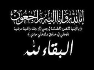 حسين محمود مستشار التحرير ينعى وفاة زوج شقيقة عادل غانم