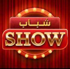 برنامج شباب شو يفتتح الموسم الثاني بحضور فنانين وشخصيات عامة