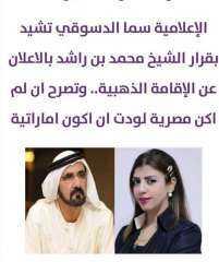 مذيعة مصرية تتخلي عن هويتها وتصرح : لو لم اكن مصرية لودت ان اكون اماراتية