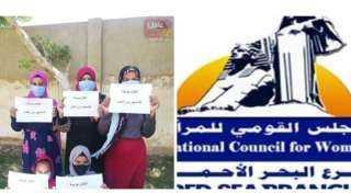 بمناسبة اليوم العالمي لمناهضة ختان الإناث قومي المرأة بالبحر الأحمر يعقد ندوات توعية