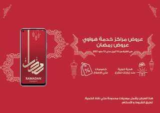 هواوى تطلق حملة عروض ترويجية بخصومات كبيرة لخدمات ما بعد البيع الصيانة