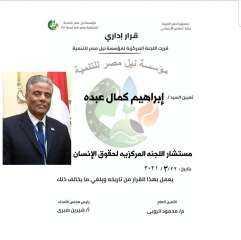 مؤسسة نيل مصر تعين المستشار ابراهيم كامل رئيسا للجنة المركزية لحقوق الإنسان بالمؤسسة