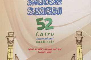تعرف علي مزايا المنصة الإلكترونية لمعرض القاهرة الدولي للكتاب