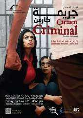 """""""جريمة كارمن"""" في مكتبة الإسكندرية"""