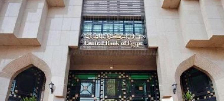 """"""" المركزى """" يمد قرار إلغاء رسوم السحب النقدى من ATM حتى نهاية ديسمبر"""