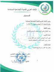 الاتحاد العربي للتنمية الاجتماعية التابع لجامعة الدول العربية يختار أشرف غراب نائبا لشؤون التخطيط والتنمية
