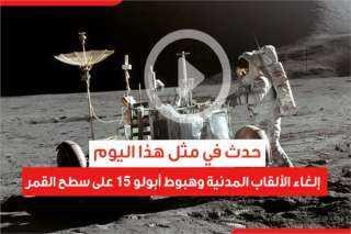 إلغاء الألقاب المدنية وهبوط أبولو 15 على سطح القمر