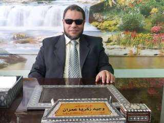 وجيه زكريا عمران من أعلام الدعوة بالأزهر
