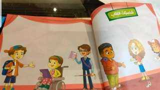التعليم: شخصيات مناهج الصف الرابع الابتدائي تمثل نسيج المجتمع المصري
