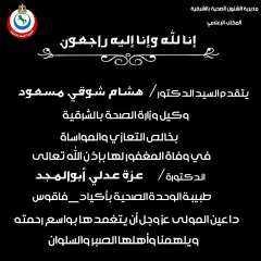 وكيل وزارة الصحة بالشرقية ينعى وفاة طبيبة الوحدة الصحية بأكياد بفاقوس