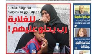 العدد الجديد من جريدة الميدان «983»