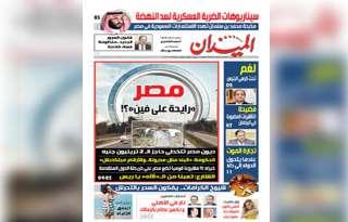غدًا العدد الجديد من «جريدة الميدان» في الأسواق