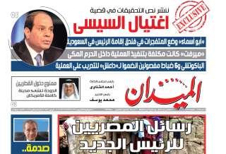 العدد الجديد من جريدة الميدان «1022»