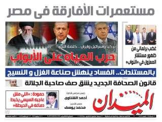العدد الجديد من جريدة الميدان «1027»